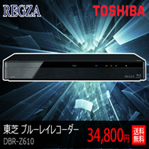 ☆スーパーセールクーポン利用可能☆TOSHIBA  東芝 BDレコーダー REGZA レグザブルーレイ 2チューナーモデル 500GB  DBR-Z610