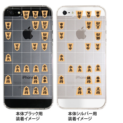 【iPhone5S】【iPhone5】【Clear Arts】【iPhone5ケース】【カバー】【スマホケース】【クリアケース】【クリアーアーツ】【将棋】 10-ip5-ca0069の画像