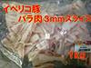 ★期間限定★カートクーポン利用で1600円!!スペイン産のイベリコ豚3mmスライス1kgこの機会に是非★様々な料理にご活用下さい