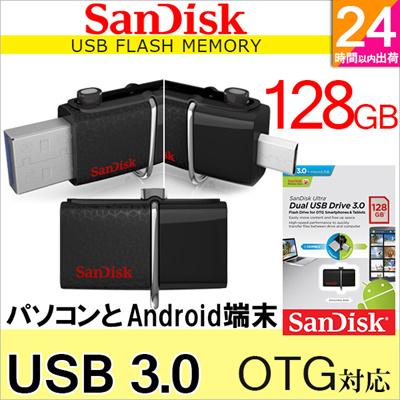 SanDiskウルトラデュアル128GBUSBドライブ3.0SDDD2-128G海外向けパッケージ品