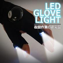 LED fishing Glove / 簡単なLEDの手袋/夜釣りにも手軽に/車両整備/自転車整備にも便利に!