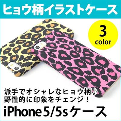 iPhone5ケース/カバー ヒョウ柄/豹柄 レオパード アニマルデザインケース iPhone5s [ゆうメール配送]の画像
