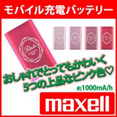 モバイルバッテリー 1000mAh maxell 日立マクセル スマホ 充電器 アンドロイド iPhone6 iPhone5 (iPhone用ケーブル別売)※巾着ポーチ無し MPC-R1000P2[ゆうメール配送][送料無料]
