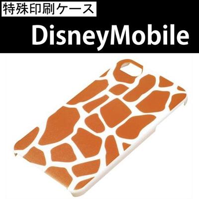 特殊印刷/Disney Mobile(SH-02G)/DisneyMobile(F-07E/N-03E)(F-03F)(SH-05F)(麒麟(キリン))CCC-014【スマホケース/ハードケース/カバー/ディズニーモバイル】の画像
