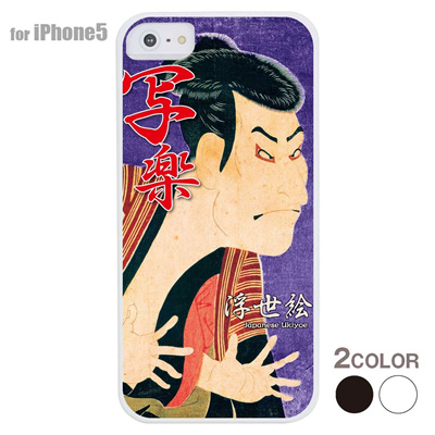【iPhone5S】【iPhone5】【写楽】【iPhone5ケース】【カバー】【スマホケース】【浮世絵】 ip5-uk012の画像