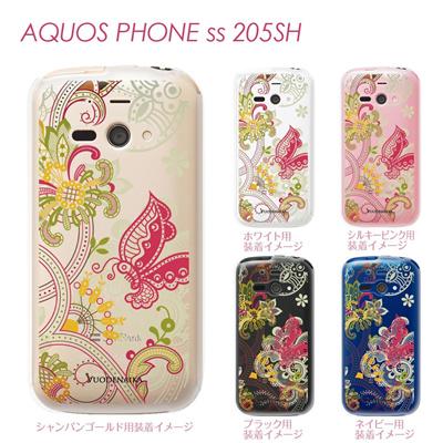 【AQUOS PHONE ss 205SH】【205sh】【Soft Bank】【カバー】【ケース】【スマホケース】【クリアケース】【Vuodenaika】【フラワー】 21-205sh-ne0023caの画像