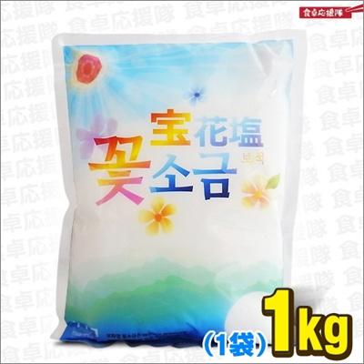 宝花塩 1kg 韓国料理に最適!の画像