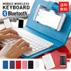 【送料無料】【幅9.5cmまで対応】【iOS/Android/Windows対応】各種スマホ タブレット 対応 Bluetooth 無線 ワイヤレスキーボード ケース スタンド付