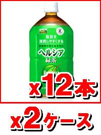 【送料無料】花王ヘルシア緑茶1L(12本入)×2ケース(24本)花王ヘルシアヘルシア緑茶体脂肪ヘルシア特定保健用食品ヘルシア特保ヘルシアトクホヘルシアとくほヘルシアすっきりヘルシア