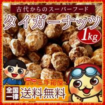 タイガーナッツ1kg  スーパーフード 送料無料 便利な100gづつの小分け [100g×10袋]