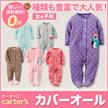 カーターズ【Carter s】◆新品アウトレット◆カバーオール 足つき 足なし 女の子 長袖