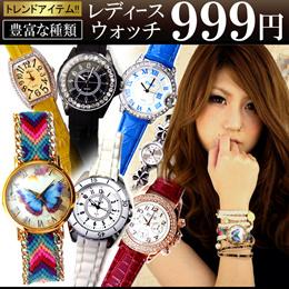 【tvs-l】★全100種類★送料無料!999円ポッキリ!!★超人気レディース腕時計!!可愛いデザイン♪ ミサンガウォッチ