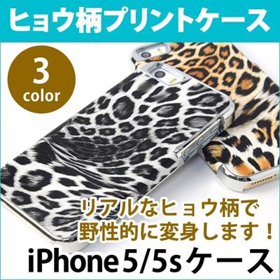 iPhone5ケース/カバーヒョウ柄 レオパード アニマルデザインケース 縁メッキ iPhone5s [ゆうメール配送]の画像