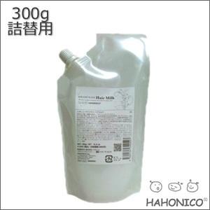 ハホニコキラメラメヘアミルク300g詰替え用
