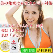 【Qoo10特価】オトナ女子に人気の女性ホルモン対策でモテ度アップ!若さ・髪・美肌・バストUP・フェロモン・ダイエット・生理周期・更年期障害・健康★健康食品・サプリメントの美ふわっぷるん|アメリカで人気の美ホル成分DHEAの安心な前駆体ジオスゲニン・発酵熟成プラセンタ配合