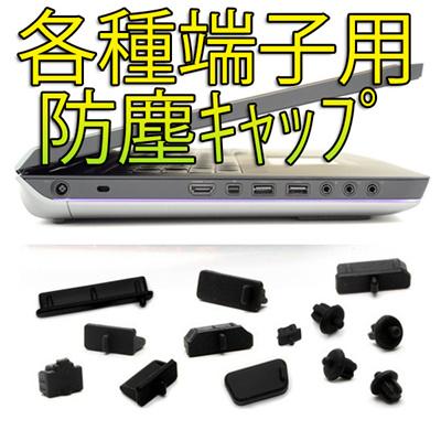 【送料無料】売れてます!ノートパソコン/iPhone/iPadなどスマートフォン タブレットなどの3.5mmイヤホンマイク端子/USB端子/VGA端子/HDMI端子/LAN端子/SDスロット端子 をホコリ汚れから守る! スロット 端子 カバー プロテクト 保護 キャップの画像