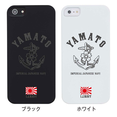【iPhone5S】【iPhone5】【ミリタリー】【iPhone5ケース】【カバー】【スマホケース】【大日本帝国海軍 「戦艦大和」】 ip5-bs048の画像