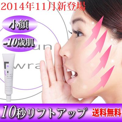 【送料無料】/しわ/たるみ/小顔/ウルンラップファイブリフト/リフトアップ/美容液/日本製/化粧品の画像