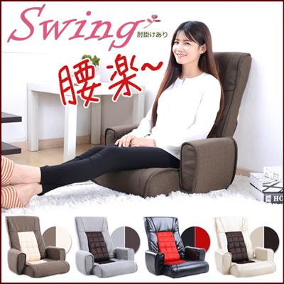 座椅子 チェア チェアー リクライニング ソファチェア 座いす 座イス クッション 椅子 chair リラックスチェア m093553の画像