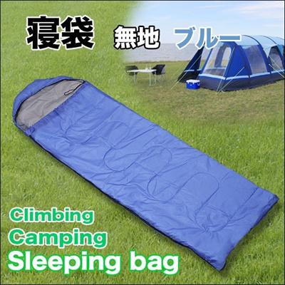 アウトドアやレジャーにはもちろん!スポーツ観戦や防災にも 持ち運び便利 収納袋付き(寝袋 シュラフ マミー型)ブルーの画像