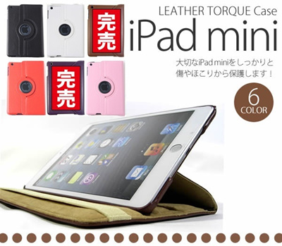 iPadminiケース/カバー 360回転スタンド機能付きケース 高級感漂うデザイン iPadmini4非対応 [ゆうメール配送][送料無料]の画像