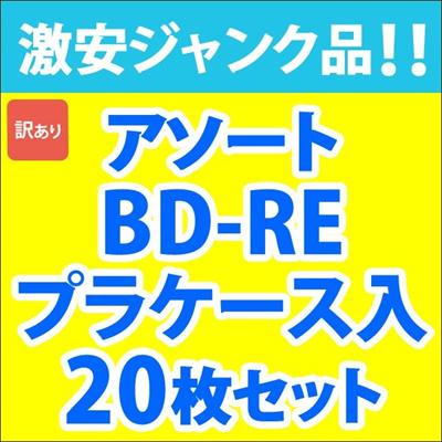 BDRE20P_J | ジャンク品 アソート BD-RE 20枚 プラケース入り ブルーレイ ブルーレイディスク Bluray Blu-ray Disc [宅配便配送][訳あり]の画像