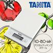 【送料無料】【新品】 TANITA (タニタ) KD-180-WH デジタルクッキングスケール ホワイト 【キッチン用品/調理・製菓道具/計量器/キッチンスケール】