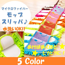 選べる5カラー♪お掃除が楽しくなるマイクロファイバーモップスリッパ♪Smile Mopping Slippers モップをはがして繰り返し使えるので清潔経済的!
