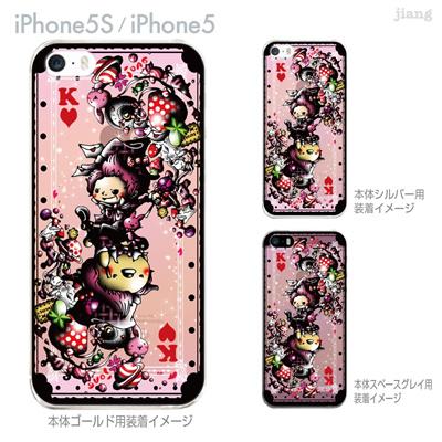 【iPhone5S】【iPhone5】【Little World】【iPhone5ケース】【カバー】【スマホケース】【クリアケース】【イラスト】【トランプK】 25-ip5s-am0070の画像