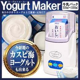 【送料無料】【カスピ海ヨーグルトも作れる!!】 牛乳パックを丸ごと入れるだけ!! ヨーグルトメーカー 簡単!!自家製ヨーグルト HG-Y260
