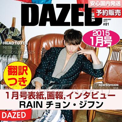 【1次予約/送料無料】DAZED 1月号(2015) 1月号表紙画報インタビュー  : RAIN チョン・ジフンの画像