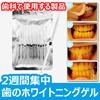 *Eco whitening * 歯牙美白 / 2週間集中スペシャル・プログラム /歯科で使用する製品 / ゾンビ歯牙美白 / エコ・ホワイトニング・ゲル