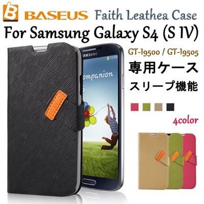 期間限定 激安【送料無料】 【Samsung Galaxy S4 ケース】ドコモ S4 BASEUS 正規品 galaxy s4 カバー スタンド case docomo スマホカバー SC-04E/の画像
