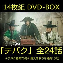韓国ドラマ 「テバク」 全24話 割引成立! DVD-BOX 14枚组、 日本語字幕 +テバク特典70分+ 新入荷ドラマ特典150分