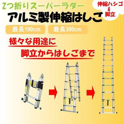 【レビュー記載で送料無料!】アルミ2つ折り伸縮はしご/脚立兼用/最長3.8m/ラダーの画像