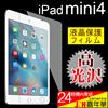 iPad mini4 液晶保護フィルム 高光沢フィルム