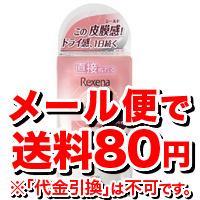 【ゆうメール便!送料80円】レセナドライシールドパウダースティック(フルーティフローラル)
