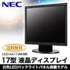 NEC エヌイーシー LCD-AS172M-BK 17型 液晶ディスプレイ 白色LEDバックライトパネル搭載モデル ブラック