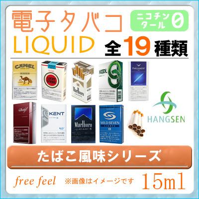 全80種類 電子タバコ専用 リキッド フレーバー 15ml たばこ風味シリーズ 【レビューを書いて送料無料】の画像