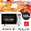 シャープ オーブンレンジ RE-S5D-W   ホワイト系   大きくて使いやすいツインでかボタン! ★税込!本州送料無料 数量限定特別価格!★
