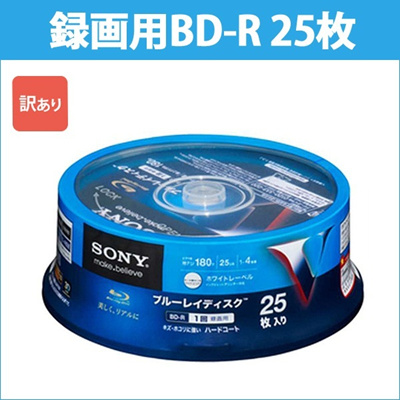 BD-R 25枚 スピンドル インクジェットプリンタ対応 25GB 4倍速 130分 SONY ソニー ワイドプリンタブル ブルーレイディスク ブルーレイ[宅配便配送][訳あり]の画像
