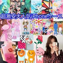 毎日更新中!超激安大人気iPhone7ケース iPhone 7 Plusケースかわいらしいiphone6ケースiphone6 plusケースシリカゲルiPhoneケース