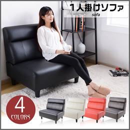 ソファ 1人用 1人がけ ソファー 1人掛 腰当てで腰の負担が最小限に 幅広く座れる1.5人掛けサイズ ソファー 1人掛 チェアー 1人掛けソファ いす イス 椅子sofa ユニークなカラー リラックスチェア m093628