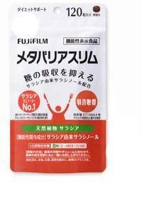【フジフィルム】 ダイエットサプリメント メタバリアスリム