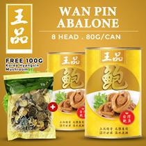 Wan Pin Taiwan Abalone 8H 80G Free 100g Korea HyangsinMushroom