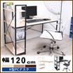 棚 付き パソコンデスク ★事務机/学習机★ 収納 シンプル デザイン 棚 m092249