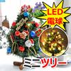 クリスマスツリー / 早割特価!!クリスマス オーナメント付きLEDライト付き 飾り付き クリスマスツリー /  xmas インテリア 飾り クリスマス用品 christmas tree