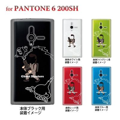 【PANTONE6 ケース】【200SH】【Soft Bank】【カバー】【スマホケース】【クリアケース】【ユニーク】【MOVIE PARODY】【Ghost Hunters】 10-200sh-ca0049の画像