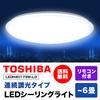 【クーポン使用可能】【送料無料】【リモコン付き】 東芝 LEDシーリングライト ~6畳用 昼白色 LEDH80179W-LD 連続調光タイプ リモコン付き