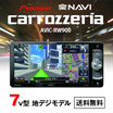 ★数量限定★楽ナビ AVIC-RW900 カロッツェリア 7型ワイド カーナビ フルセグ/DVD/CD/SD/Bluetoothオーディオ